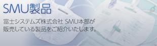 SMU製品群