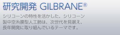 GILBRANE